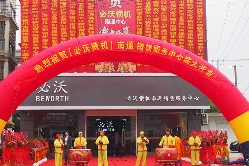 Opening celebration of Nantong service center